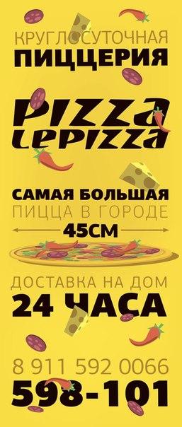 Pizza lePizza