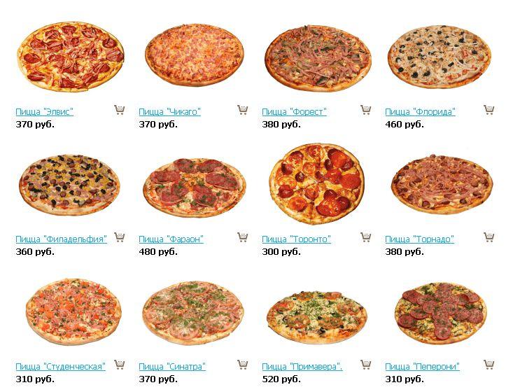b607ede80d8e1 Бесплатная доставка пиццы службы доставки Pizza Ассорти в Кургане ...