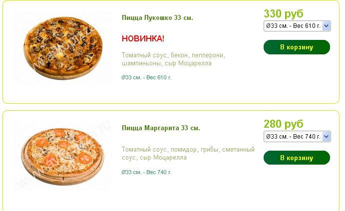 доставка пиццы автопицца пенза