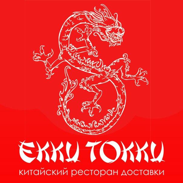 Ёкки Токки