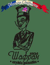 Месье Шафран