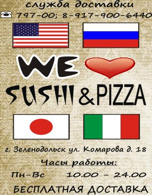 We love sushi & pizza