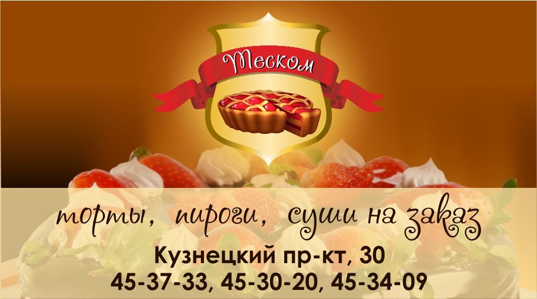 Столовая, ООО Теском