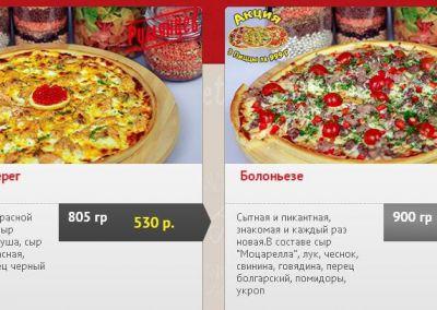 2eeff5c5932fe Бесплатная круглосуточная доставка пиццы службы доставки Румянцев в ...