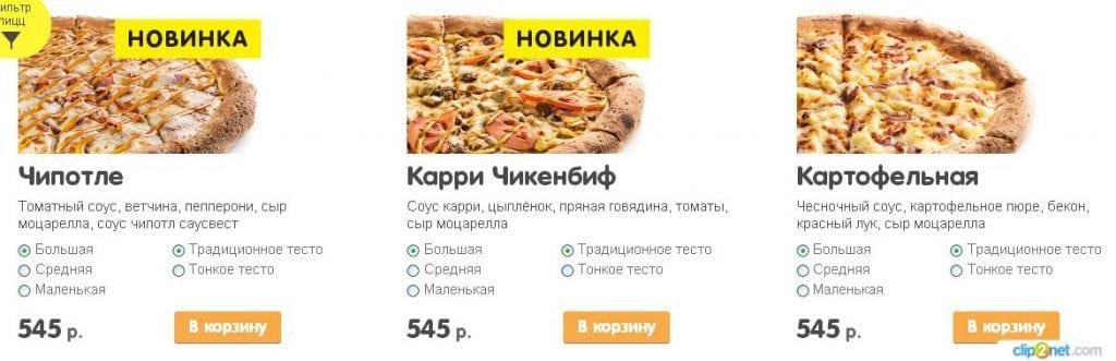 заказать пиццу в смоленске на дом