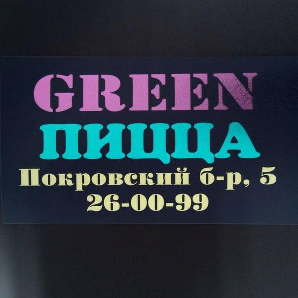 Green Пицца