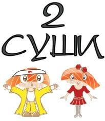 2 суши