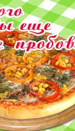 Дар Pizza
